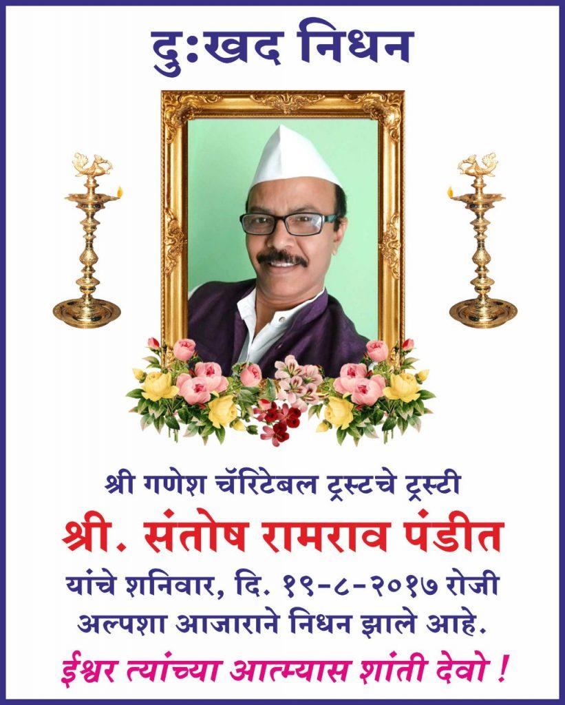 Shri Santosh Pandit