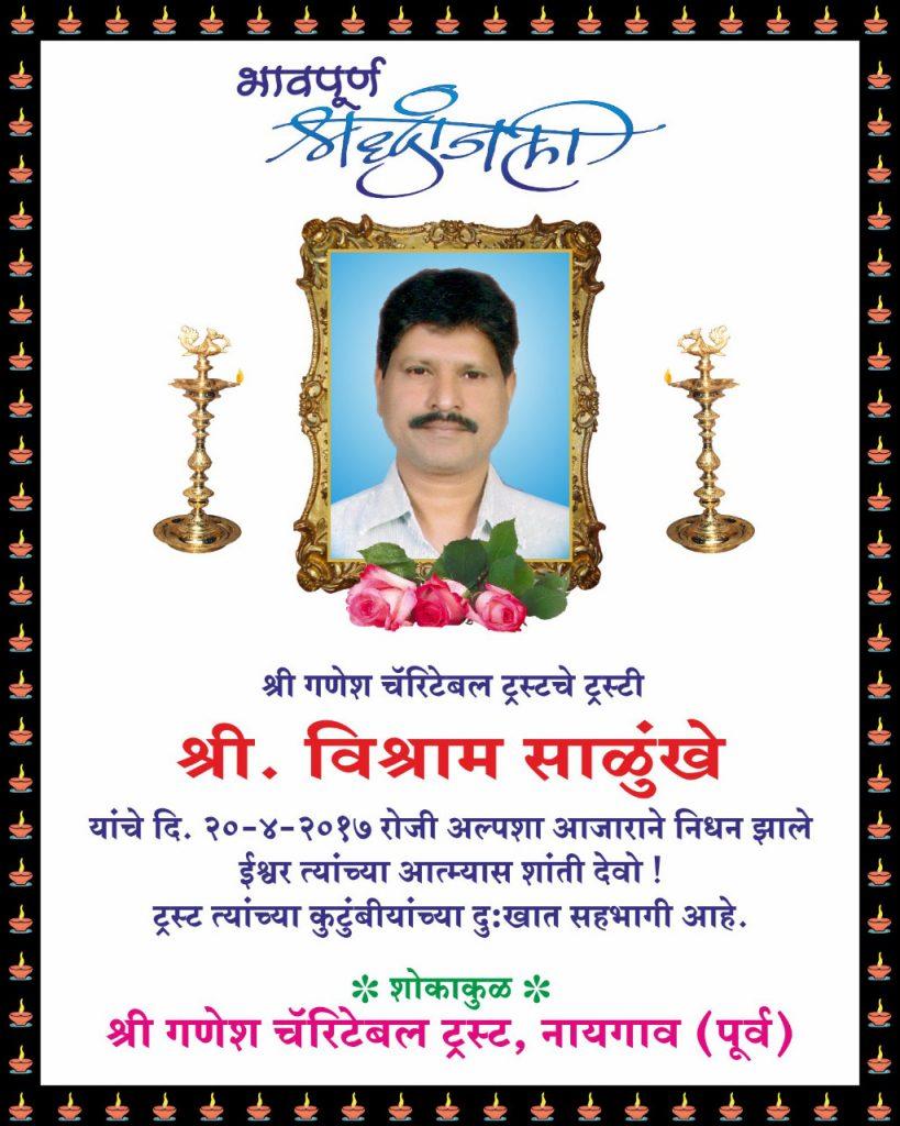 Shri Vishram Salunki